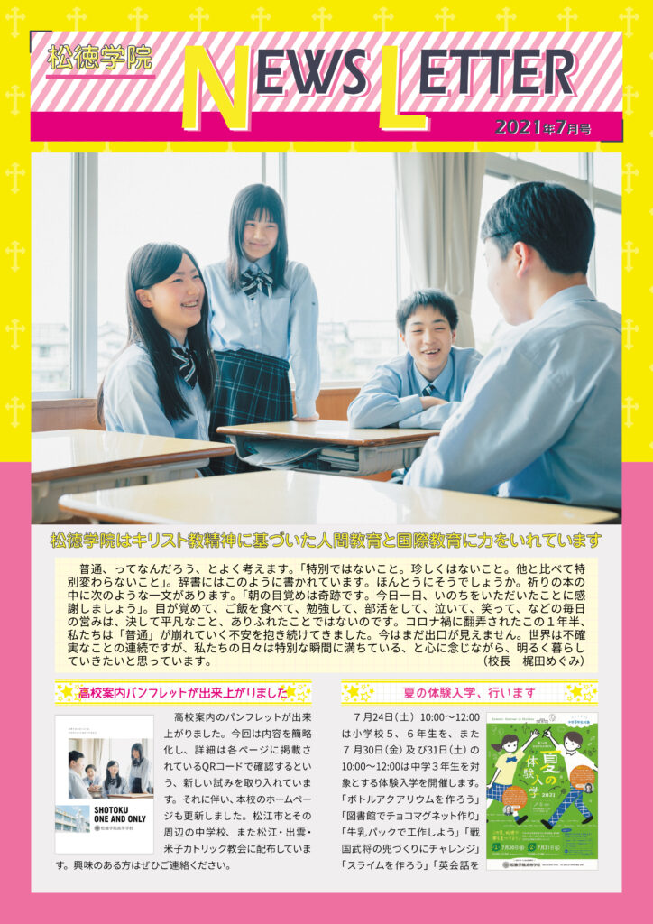 松徳学院NEWS LETTER7月号