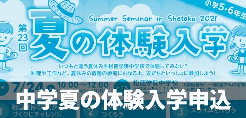 中学夏の体験入学申込