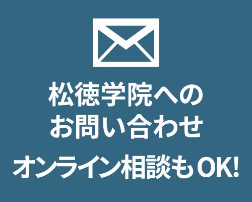 松徳学院へのお問い合わせ オンライン相談もOK!