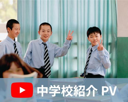 中学校紹介PV