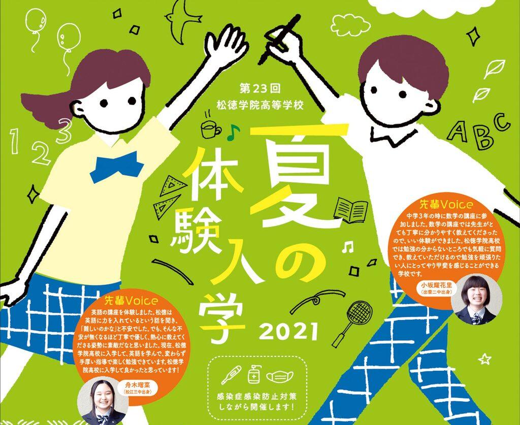 中学3年生対象夏の体験入学参加者募集