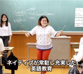ネイティブが常駐し充実した英語教育