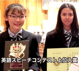 英語スピーチコンテスト上位入賞