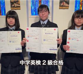中学英検2級合格