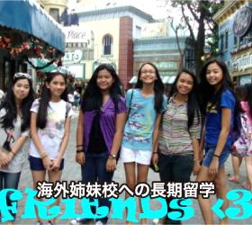 海外姉妹校への長期留学