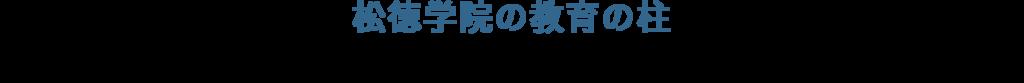松徳学院の教育の柱 キリスト教精神に基づいた「人間教育」及び「国際教育」