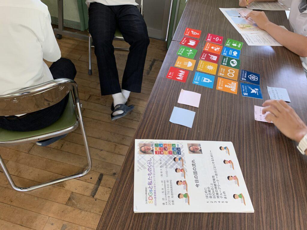 出張SDGs環境講座受講