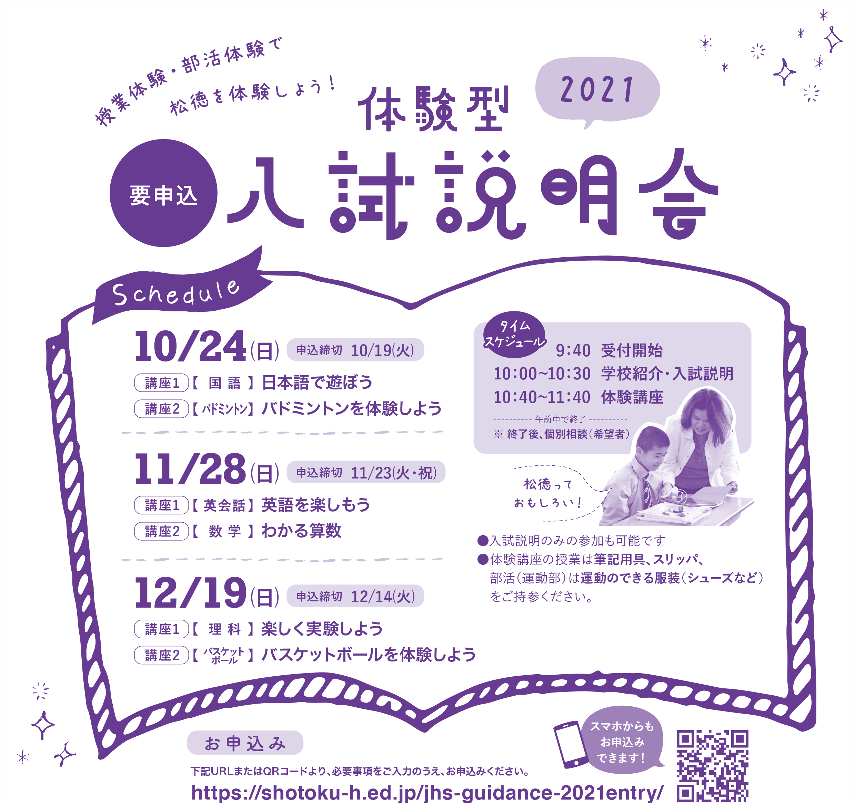 【小学6年生対象】入試説明会の申し込み