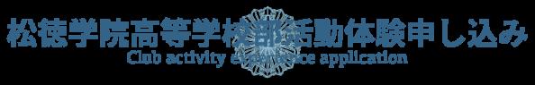 松徳学院高等学校部活動体験申し込み