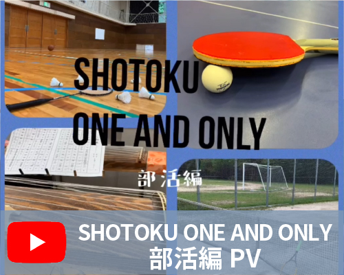 SHOTOKU ONE AND ONLY 部活編PV