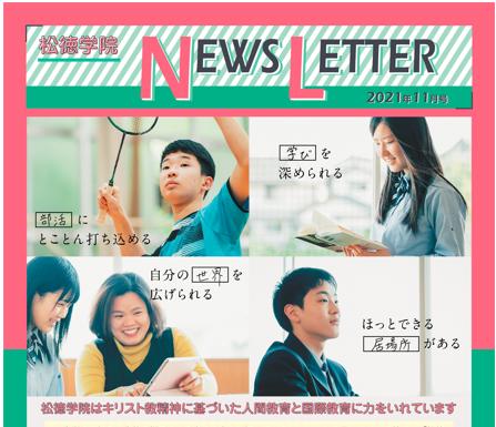 松徳学院NEWS LETTER11月号