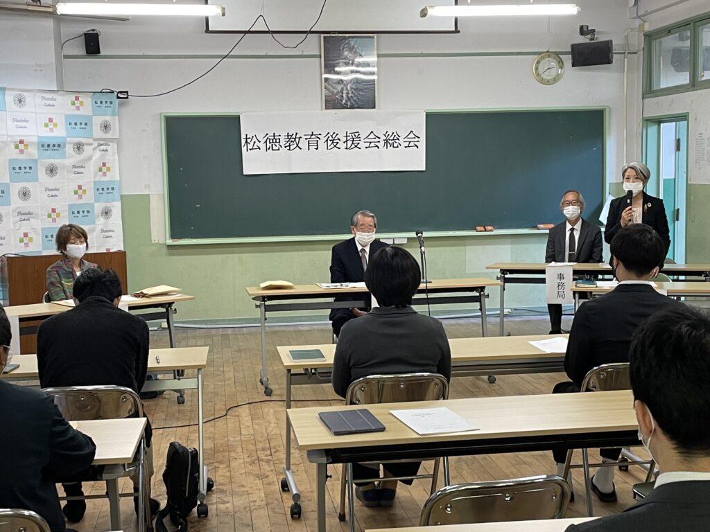 松徳教育後援会総会を開催しました
