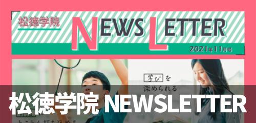 松徳学院NEWSLETTER11月